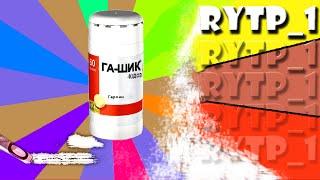 реклама героина пуп | RYTP