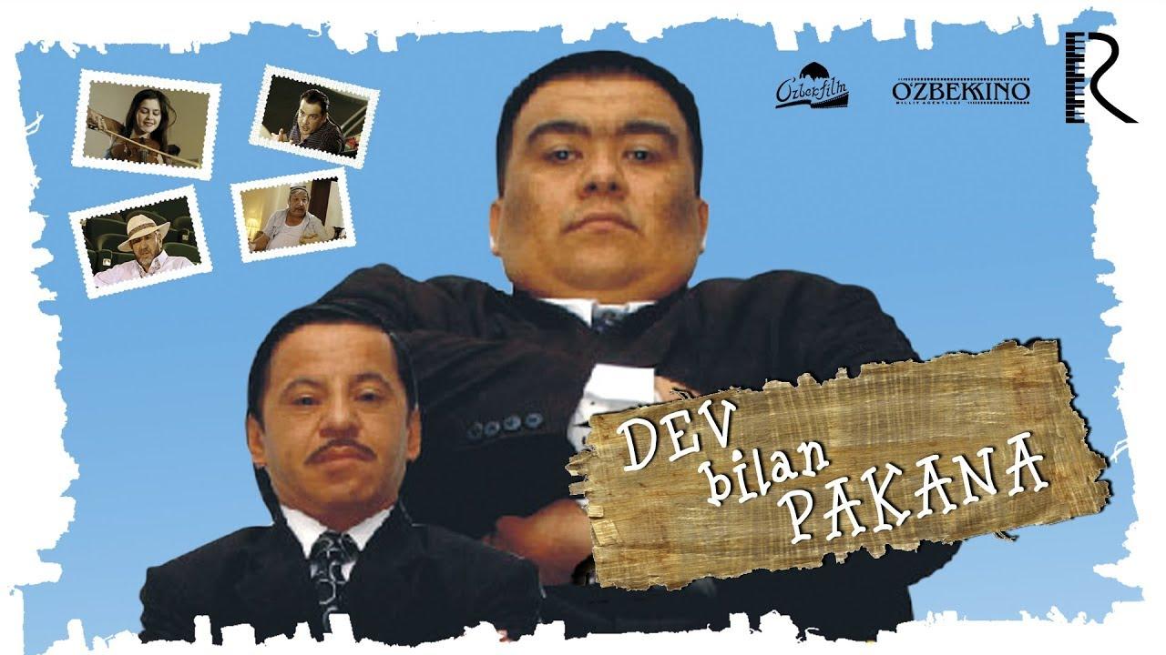 Dev bilan pakana (o'zbek film) | Дев билан пакана (узбекфильм) 2004