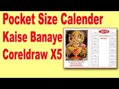 How To Pocket Size Calender In Coreldraw X5 In HIndi