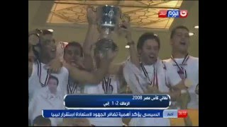 كاس مصراقوى اهداف الزمالك فى نهائى كاس مصر 2008