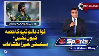 G Sports with Waheed Khan | Fawad Alam Interview | 8th January 2019 | GTV News