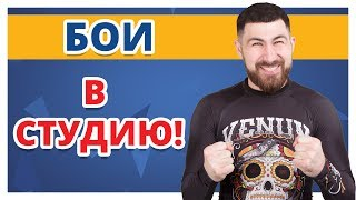 MMA БОИ НА ТЕЛЕВИДЕНИИ ✔ Professional Fight Union Highlights