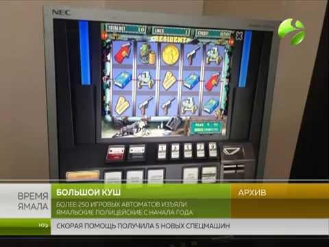 Игровые автоматы в г надыме игровые автоматы обман, хитрости, секреты