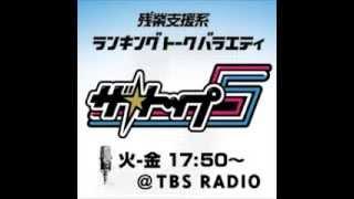 TBSラジオ ザ・トップ5 サードシーズン 一部カットしてあります。ご了承...