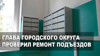 Глава городского округа Олег Соковиков проверил ремонт подъездов