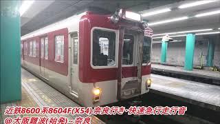近鉄8600系8604F(X54)奈良行き・快速急行走行音@大阪難波(始発)~奈良