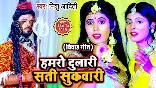 हमरो दुलारी सती सुकवारी (Video Song) - Nishu Aditi का सबसे सूंदर #शिव विवाह गीत - Vivah Geet 2019
