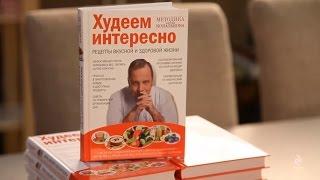 Доктор Ковальков «Худеем интересно. Рецепты вкусной и здоровой жизни»