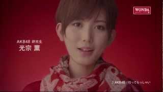 AKB48 光宗薫 ワンダ モーニングショット CM 「メッセージ篇」