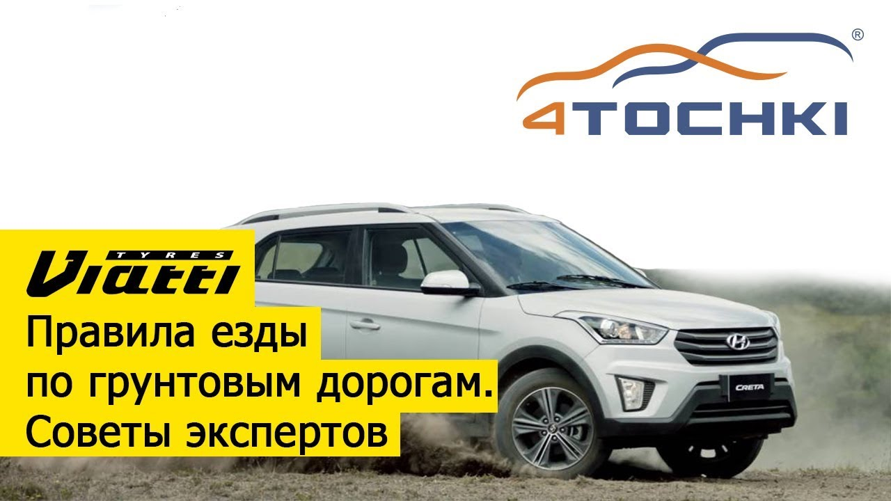 Viatti - правила езды по грунтовым дорогам  Советы экспертов