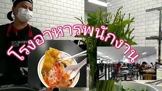 #โรงอาหารพนักงาน /เดอะมอลล์งามวงศ์วาน