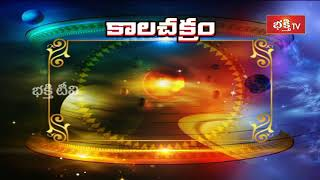 Today Kalachakram | Archana | 18 March 2019 | Bhakthi TV