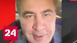 Саакашвили потребовал у Порошенко вернуть ему украинский паспорт - Россия 24