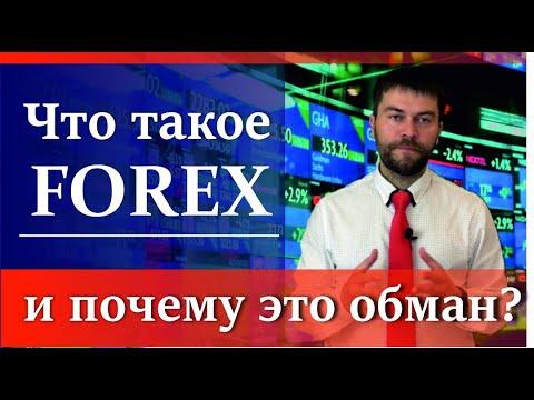 Что такое Форекс и почему это обман. Рынок Forex это развод?