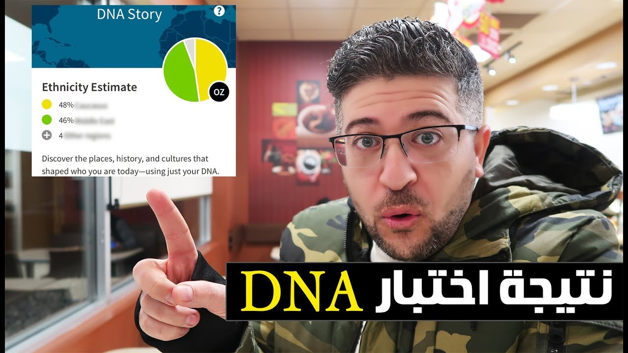 عراقي أجرى تحليل الـ Dna لمعرفة تاريخ عائلته والنتيجة مفاجأة Youtube
