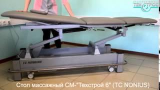 Стол массажный ТС NONIUS ООО