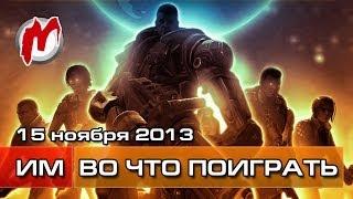 Во что поиграть на этой неделе — 15 ноября 2013 (Bioshock Infinite, Xcom, World Of Warplanes)