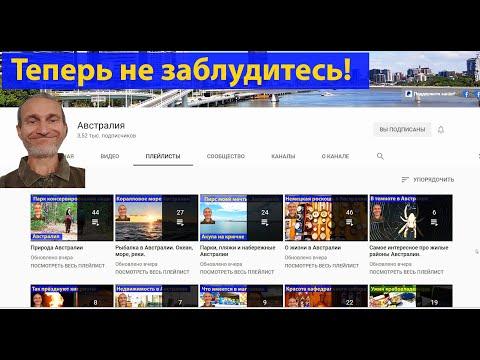 Как правильно найти нужное видео на канале. (видео 315)