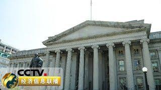 《经济信息联播》 20200114  CCTV财经