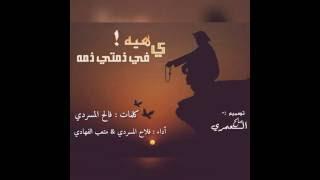 شيلة ياهيه في ذمتي ذمه 2016 أداء : فلاح المسردي و متعب الفهادي + نسخة مسرعه