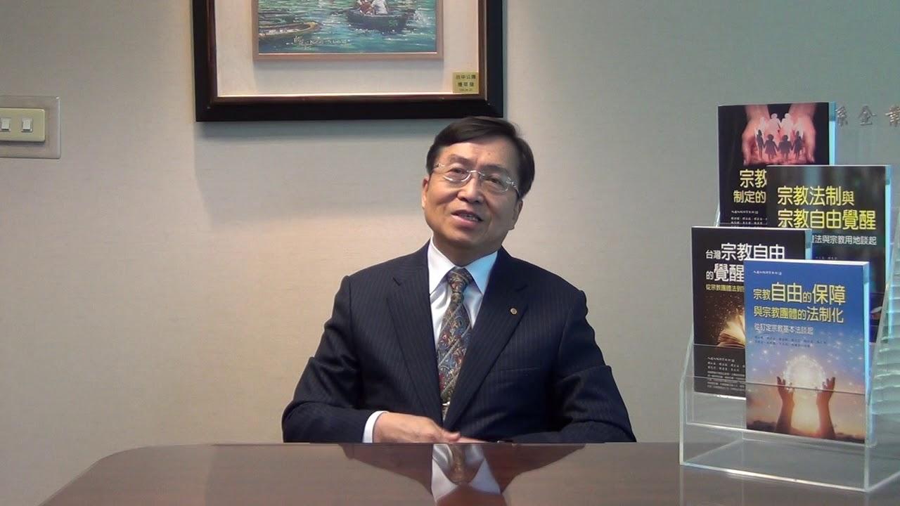 李永然律師談宗教基本法的訂定 - YouTube