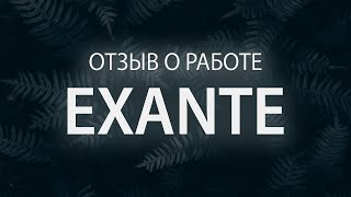 Новости про Exante. Открытие счета – отзывы клиентов