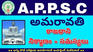 Andhra Pradesh Capital construction issues    APPSC Most Important Topic.