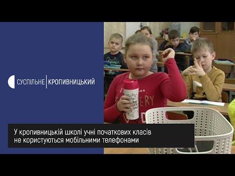 UA: Кропивницький: У кропивницькій школі учні початкових класів не користуються мобільними телефонами
