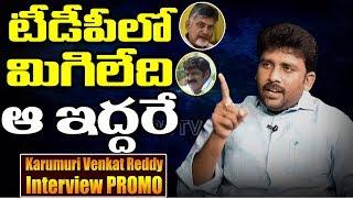 YSRCP Leader Karumuri Venkat Reddy Interview Promo | Fire on Chandrababu & Pawan Kalyan