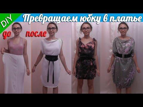 Как из юбки сделать платье