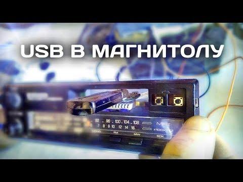 USB в Магнитолу своими руками. Как переделать магнитолу под ФЛЕШКУ.
