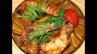 Холодные закуски мясные:Крылышки куриные