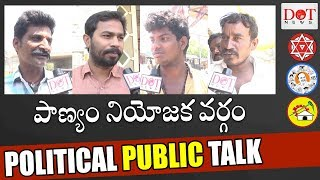 PanyamConstituency | Public Talk On Who is AP Next CM | AP Elections 2019 | Dot News
