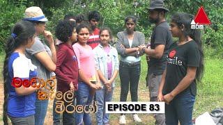 මඩොල් කැලේ වීරයෝ | Madol Kele Weerayo | Episode - 83 | Sirasa TV Thumbnail
