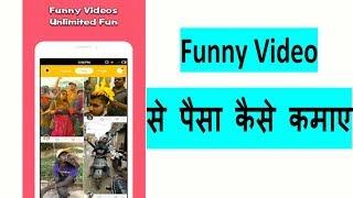How to earn money from funny videos ||फनी  वीडियो से पैसा कैसे कमाए ||