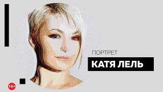 Катя Лель. Портрет #Dukascopy