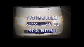 Ty012 s402m タウンエースv Gl 内外装 操作説明