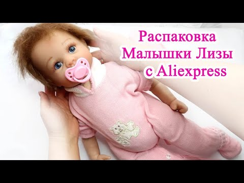 У меня появилась малышка Лиза/Кукла Реборн с AliExpress