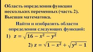 Область определения функции нескольких переменных (часть 2). Высшая математика.
