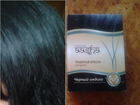 Aasha herbals: травяная краска для волос (отзыв).