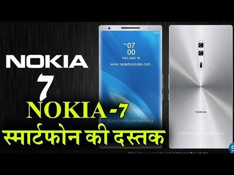 Market में Nokia-7 ने दी शानदार दस्तक, अब OPPO और Vivo को भूल जायेंगे आप