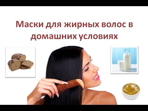 Маски для против жирности волос