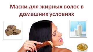 видео Рецепты домашних масок для жирных волос