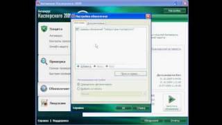 Настройка и запуск процедуры обновления KAV 2009 (17/17)