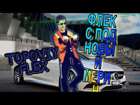 ФЛЕКС ПОД НОВЫЙ МЕРИН