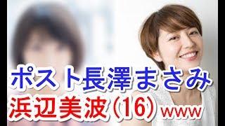 関連動画 【2015未来にブレーク】長澤まさみに続け! 東宝シンデレ...