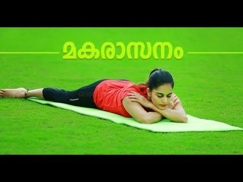Yoga For beginners Makarasana by Yogarogyam |മകരാസനം  | Malayalam
