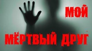 Страшные Истории - Мой Мёртвый Друг