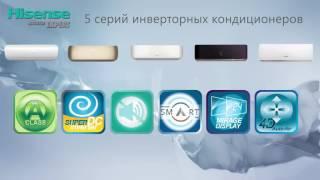 Краткий обзор всех моделей кондиционеров Hisense (Хайсенс) 2016(Указанные модели можно купить на сайте интернет-магазина Мороза www.hisens.ru (или морозклимат.рф). На видео..., 2016-05-19T00:44:00.000Z)