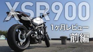 【モトブログ】XSR900 1ヶ月レビュー 前編
